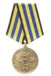 Медаль «95 лет Ейскому ВВАУЛ» с бланком удостоверения