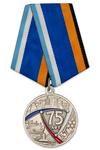 Медаль «75 лет Атомной отрасли России» с бланком удостоверения