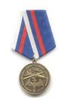Медаль «90 лет 1-му Гвардейскому БАП им. 50-летия СССР» с бланком удостоверения
