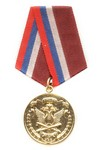 Медаль «130 лет УИС России» с бланком удостоверения