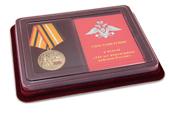 Наградной комплект к медали «320 лет инженерным войскам»