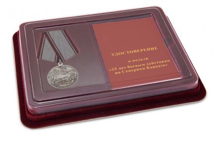 Наградной комплект к медали «25 лет боевым действиям на Северном Кавказе»