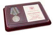 Наградной комплект к медали «75 лет Победы в Великой Отечественной войне 1941 — 1945 гг.»