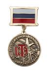 Медаль «Заслуженный работник ЮТЭК-Покачи»