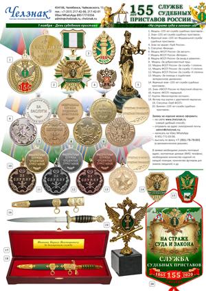 Наградная продукция к 155-летию службе судебных приставов