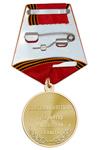 Медаль «75 лет Победы в ВОВ» с индивидуальным реверсом (под заказ), d34 мм с бланком удостоверения