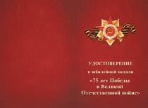 Купить бланк удостоверения Медаль «75 лет Победы в ВОВ» с индивидуальным реверсом (под заказ), d34 мм с бланком удостоверения