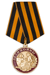 Медаль «Дети войны» с индивидуальным реверсом (под заказ) с бланком удостоверения