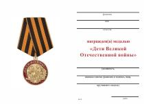 Удостоверение к награде Медаль «Дети войны» с индивидуальным реверсом (под заказ) с бланком удостоверения