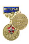 Медаль «За службу в дальней авиации. Ветеран» с бланком удостоверения