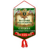 Вымпел «155 лет службе судебных приставов»