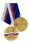 Медаль «30 лет Пенсионному фонду России» с бланком удостоверения