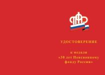 Купить бланк удостоверения Медаль «30 лет Пенсионному фонду России» с бланком удостоверения
