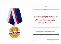 Удостоверение к награде Медаль «30 лет Пенсионному фонду России» с бланком удостоверения