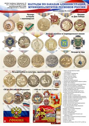 Награды по заказам администраций и муниципалитетов