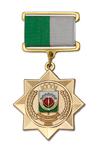 Знак «За заслуги перед Любинским районом» с бланком удостоверения