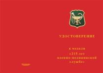 Купить бланк удостоверения Медаль «215 лет военно-медицинской службе» с бланком удостоверения