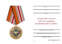 Удостоверение к награде Медаль «215 лет военно-медицинской службе» с бланком удостоверения