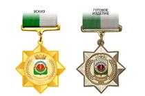 Купить бланк удостоверения Знак «За заслуги перед Любинским районом»