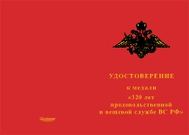 Купить бланк удостоверения Медаль «320 лет продовольственной и вещевой службе ВС РФ» с бланком удостоверения