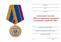 Удостоверение к награде Медаль «320 лет продовольственной и вещевой службе ВС РФ» с бланком удостоверения