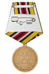 Медаль «30 лет Союзу казаков России» с бланком удостоверения