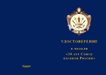 Купить бланк удостоверения Медаль «30 лет Союзу казаков России» с бланком удостоверения