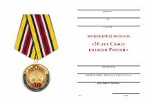 Удостоверение к награде Медаль «30 лет Союзу казаков России» с бланком удостоверения