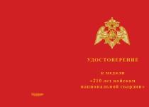 Купить бланк удостоверения Медаль «210 лет войскам национальной гвардии» с бланком удостоверения