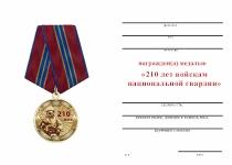 Удостоверение к награде Медаль «210 лет войскам национальной гвардии» с бланком удостоверения