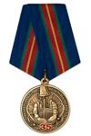 Медаль «35 лет ликвидации аварии на ЧАЭС» с бланком удостоверения