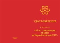 Купить бланк удостоверения Медаль «35 лет ликвидации аварии на ЧАЭС» с бланком удостоверения