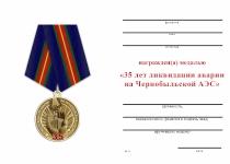 Удостоверение к награде Медаль «35 лет ликвидации аварии на ЧАЭС» с бланком удостоверения