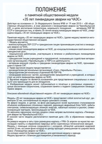 Положение: Медаль «35 лет ликвидации аварии на ЧАЭС» с бланком удостоверения