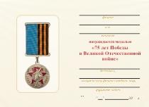 Удостоверение к награде Медаль «75 лет Победы в ВОВ» d 34 мм (Казахстан) с бланком удостоверения