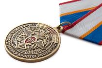Медаль «100 лет службе шифрования и  криптографии» с бланком удостоверения