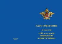 Купить бланк удостоверения Медаль «100 лет криптографической службе» с бланком удостоверения
