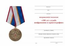 Удостоверение к награде Медаль «100 лет криптографической службе» с бланком удостоверения