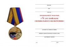 Удостоверение к награде Медаль «70 лет войскам специального назначения (Спецназ)» с бланком удостоверения