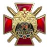 Знак «70 лет войскам специального назначения»