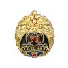 Фрачный значок «70 лет Спецназу»
