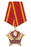 Медаль «За верность традициям» ВЛКСМ с бланком удостоверения
