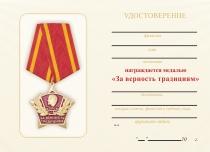 Удостоверение к награде Медаль «За верность традициям» ВЛКСМ с бланком удостоверения