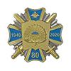 Знак «80 лет СВВАУЛ» 60 мм