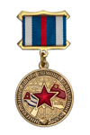 Медаль «60 лет начала интернациональной помощи Республике Куба» с бланком удостоверения