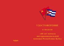 Купить бланк удостоверения Медаль «60 лет начала интернациональной помощи Республике Куба» с бланком удостоверения