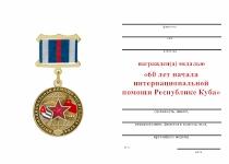 Удостоверение к награде Медаль «60 лет начала интернациональной помощи Республике Куба» с бланком удостоверения
