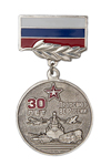 Медаль «30 лет профсоюзу гражданского персонала ВС России» с бланком удостоверения