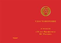 Купить бланк удостоверения Медаль «30 лет профсоюзу гражданского персонала ВС России» с бланком удостоверения
