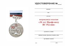 Удостоверение к награде Медаль «30 лет профсоюзу гражданского персонала ВС России» с бланком удостоверения